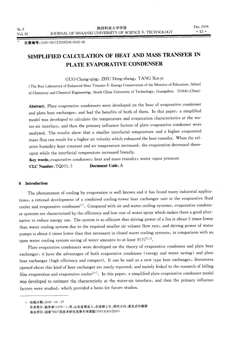 板式蒸发式冷凝器热质传递的简化计算.pdf