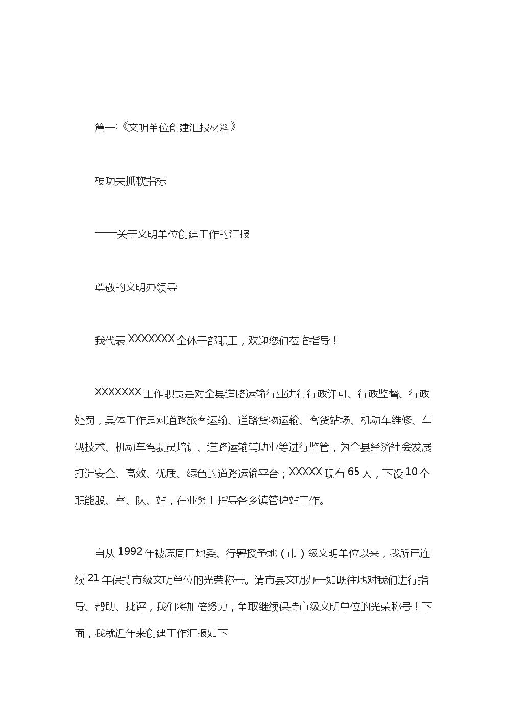 創建文明單位匯報材料范文.doc