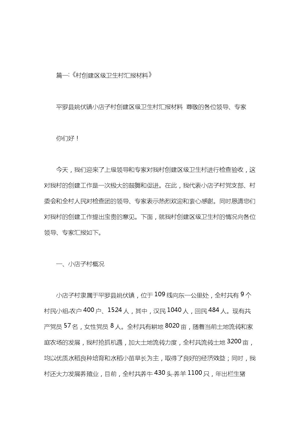 创建卫生村汇报材料范文.doc