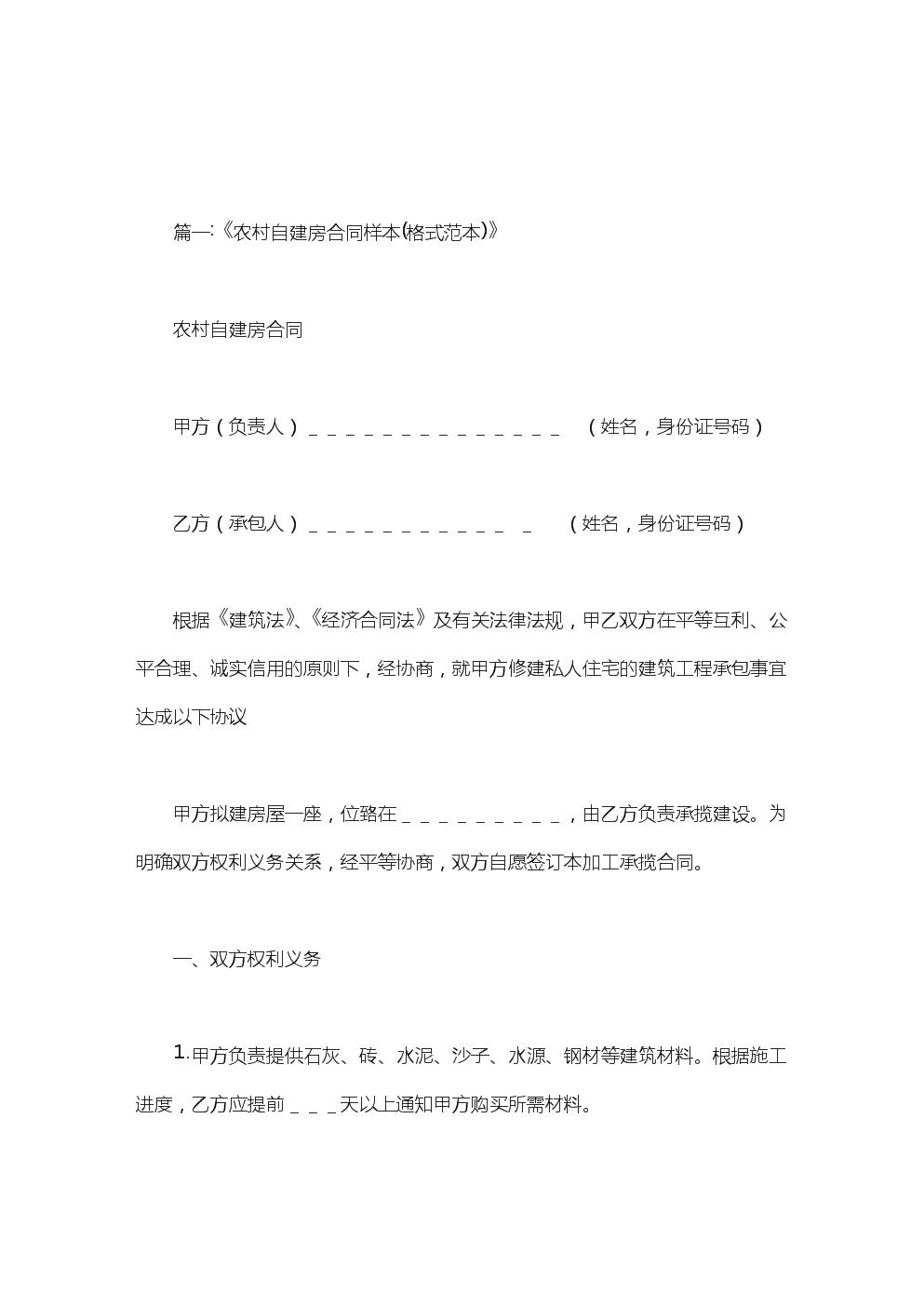 創建樣板村莊范文.doc
