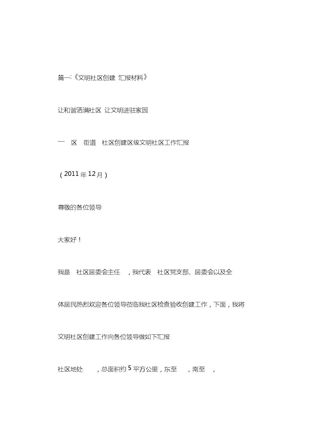创文明社区申报材料范文.doc