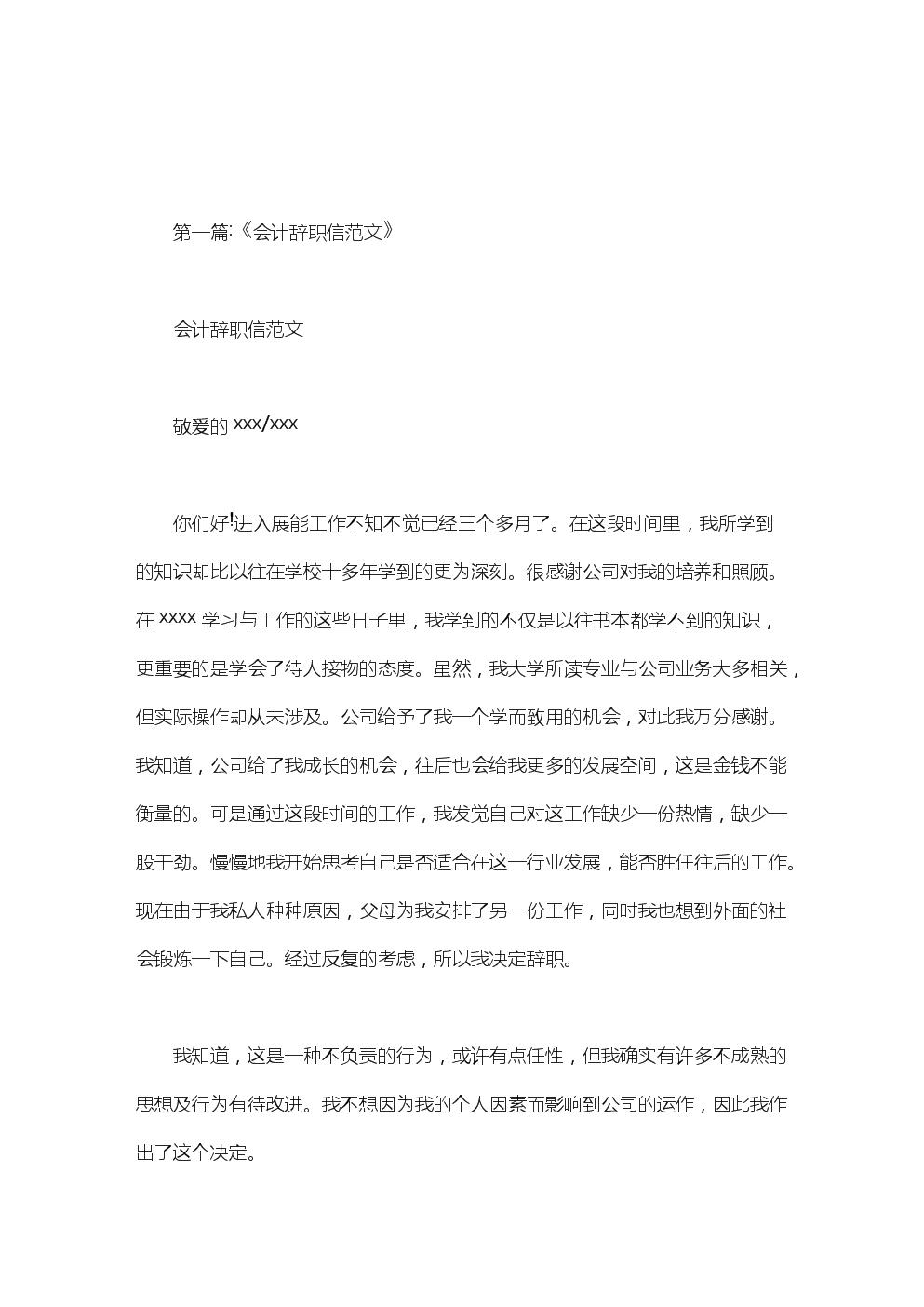 村會計辭職怎默寫范文.doc