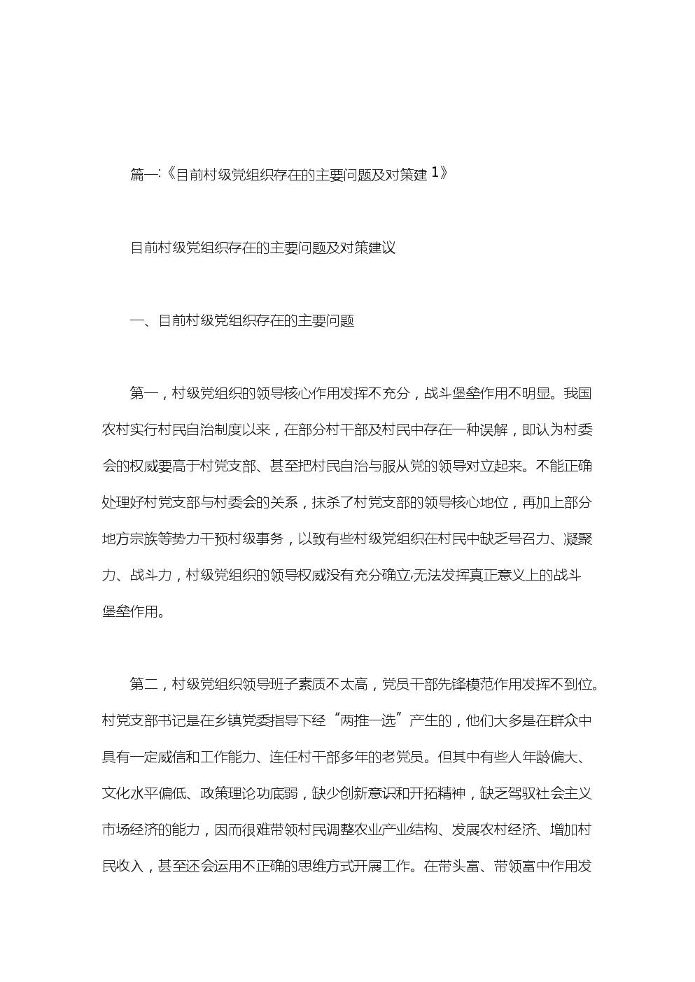 村级党组织主要特点范文.doc