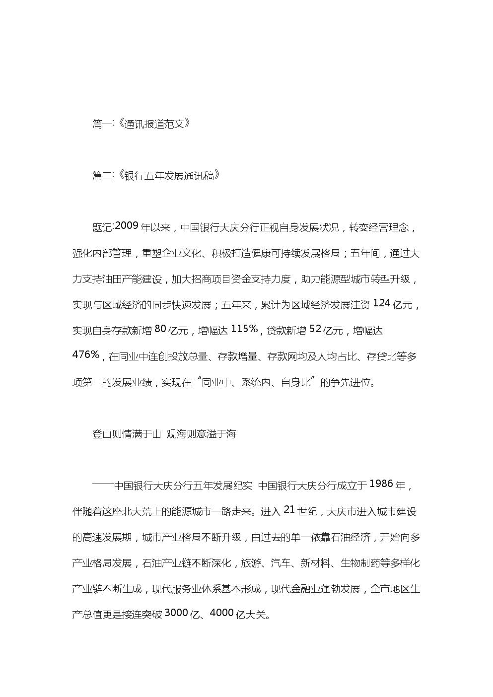 存款通讯报道范文.doc