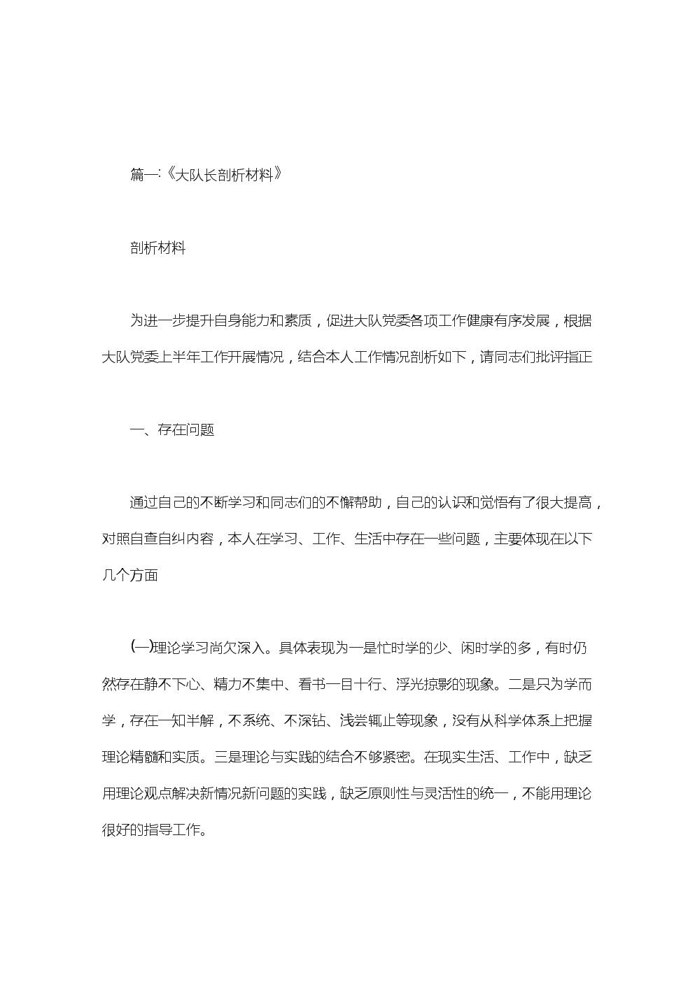 大隊長黨性分析材料范文.doc
