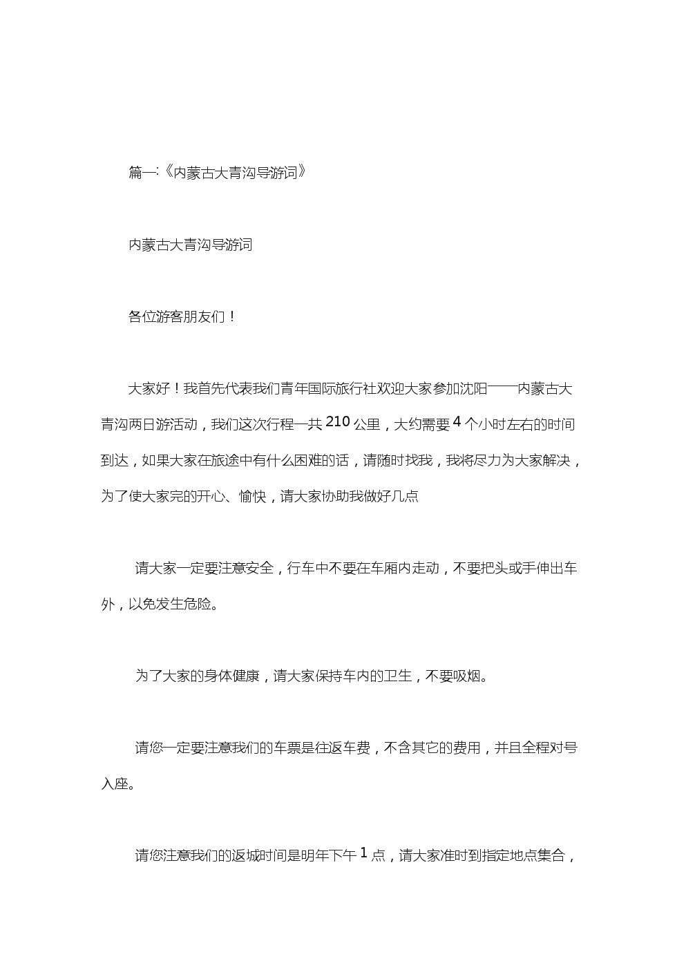 大青溝有關的書,范文.doc