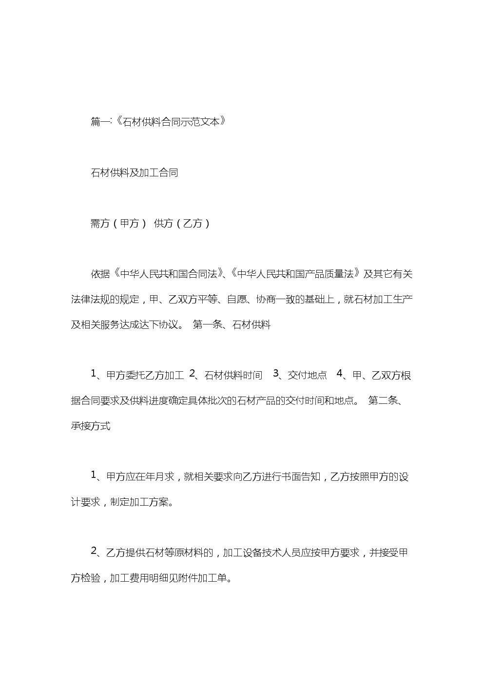 大理石供料合同范文.doc