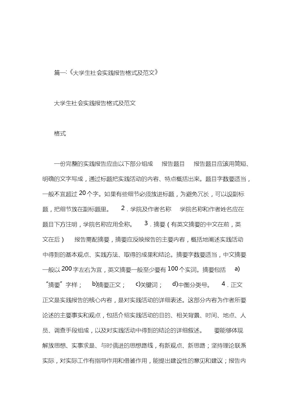 大学生社会活动总结格式范文.doc