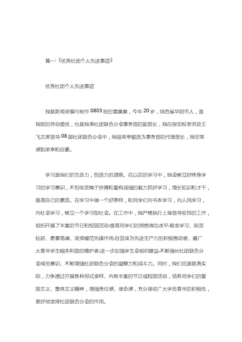 大学生社团活动主要事迹范文.doc