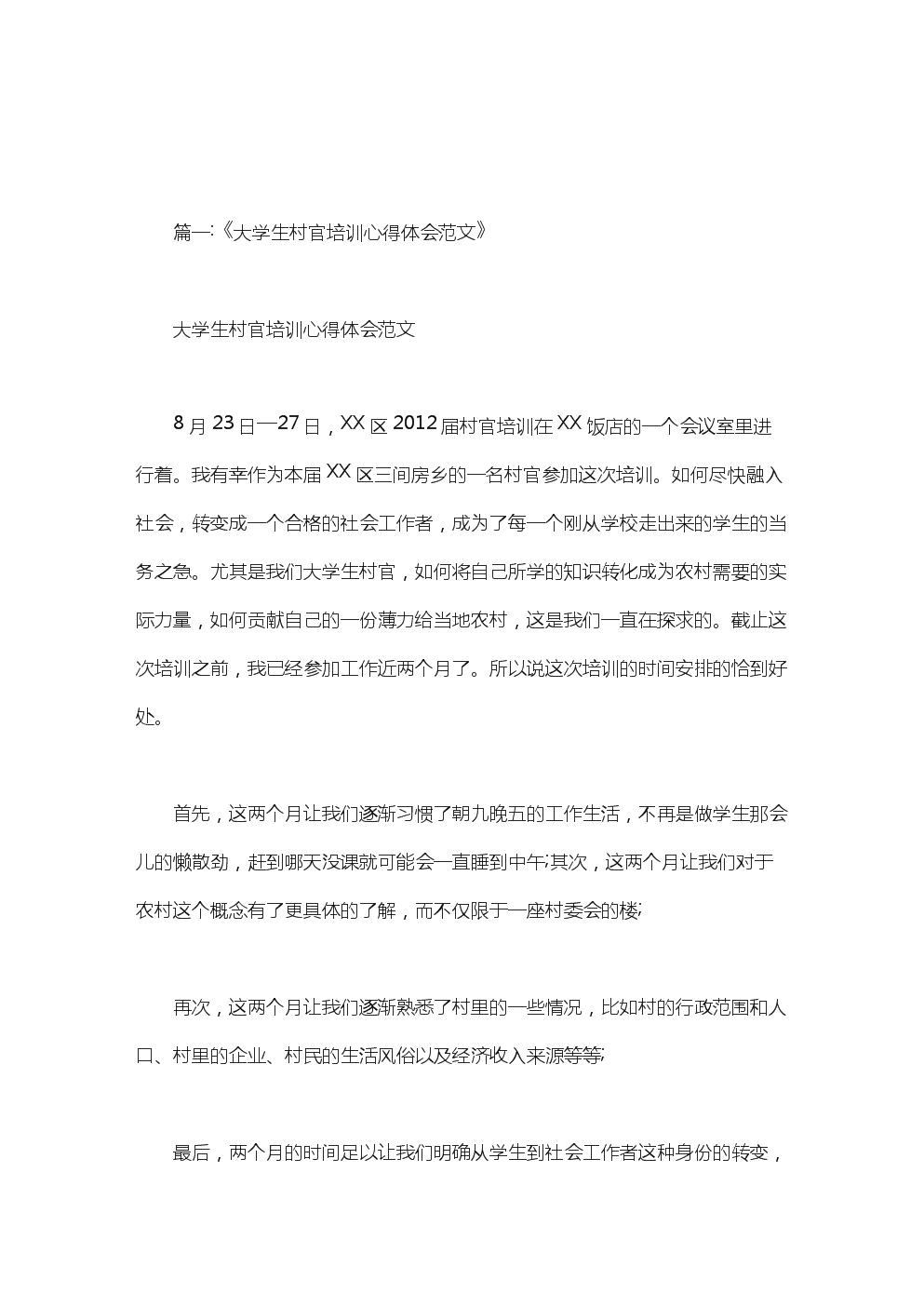 大学生村官培训网学习心得体会范文.doc
