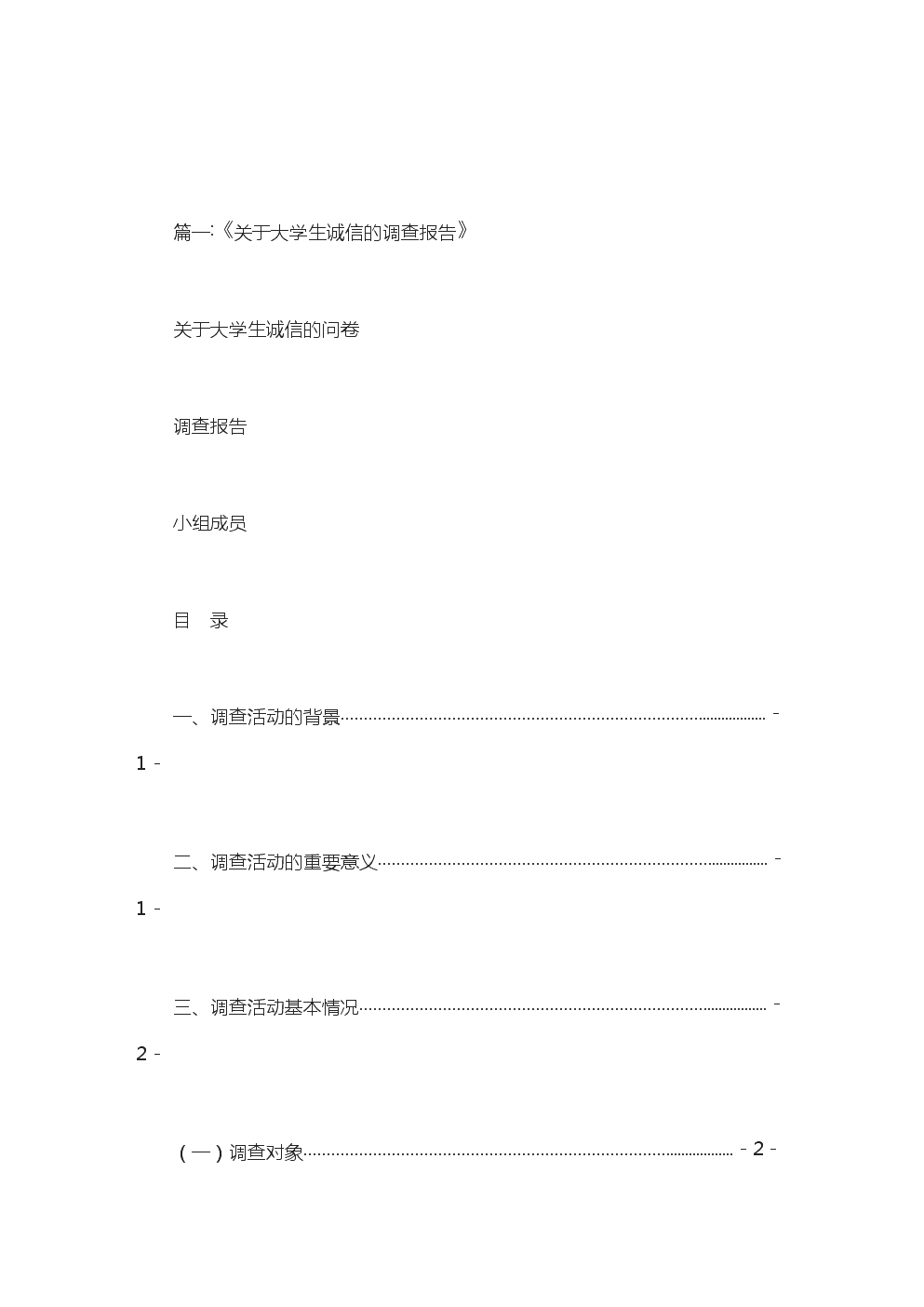 大学生社会诚信调查报告范文.doc