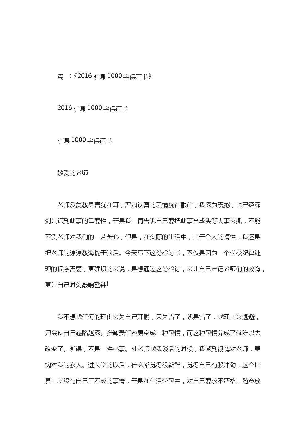 大學生逃課保證書范文.doc