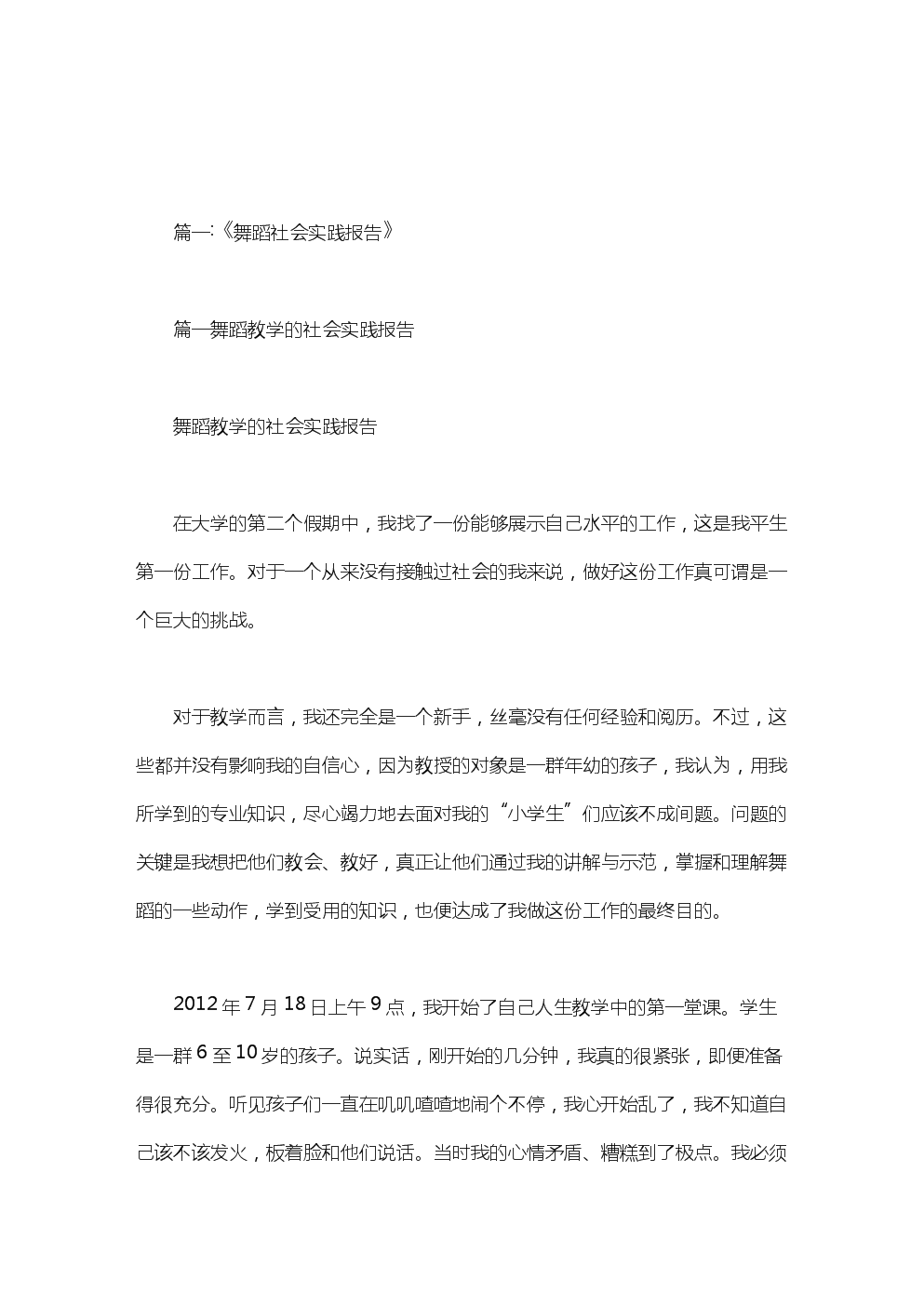大學生舞蹈實踐報告范文.doc