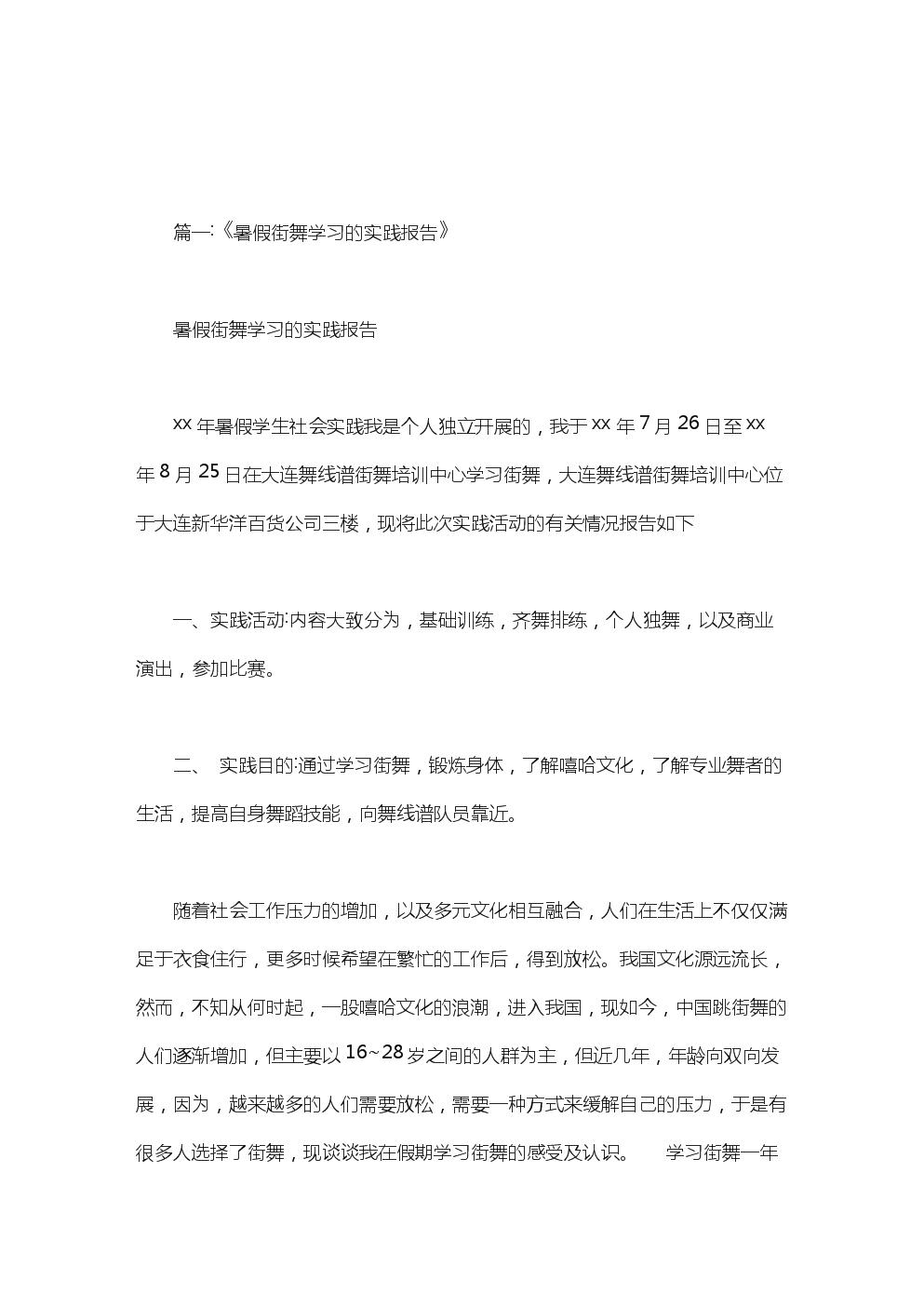 大学生社会实践街舞报告范文.doc