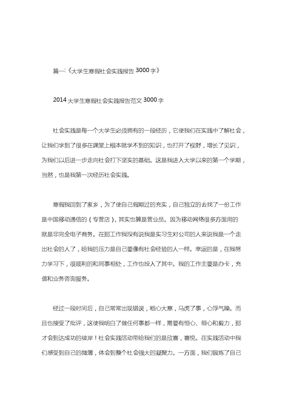 大学生社会实践报告3000字(共5篇)范文.doc