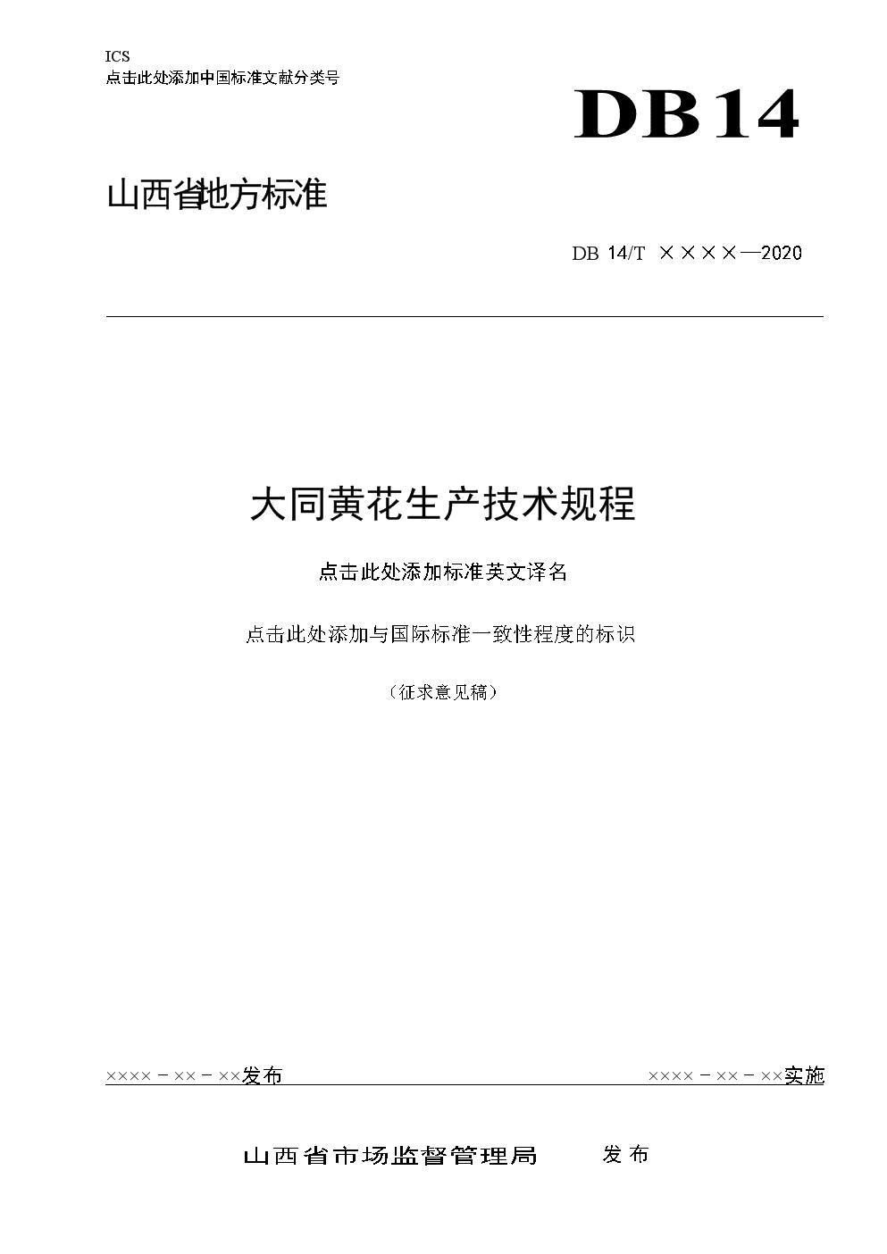 《大同黄花生产技术规程》.docx
