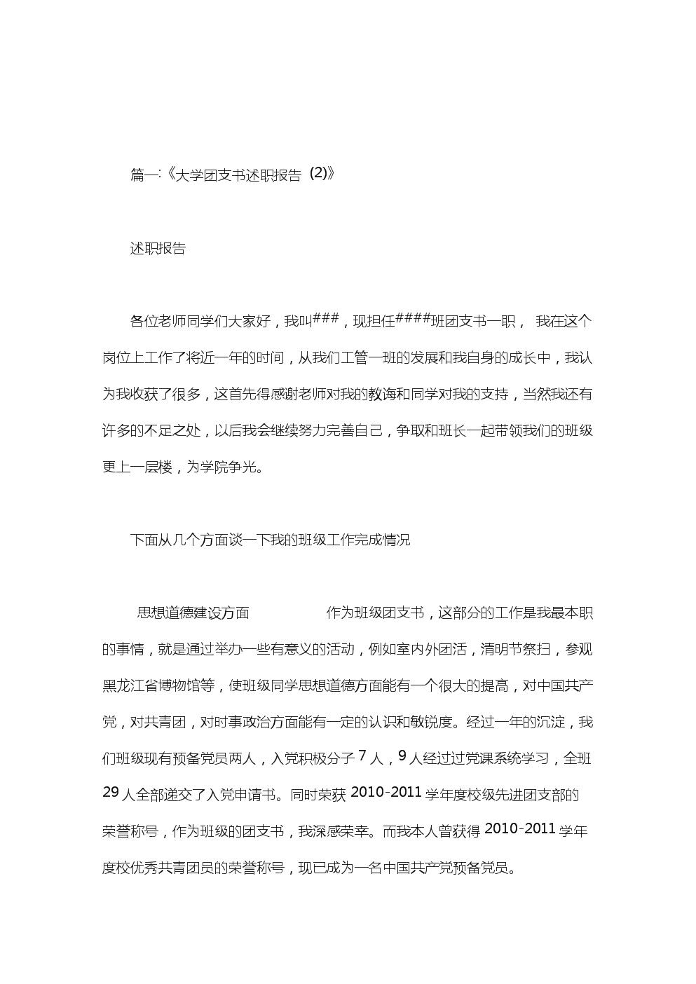 大學團支書述職報告范文.doc