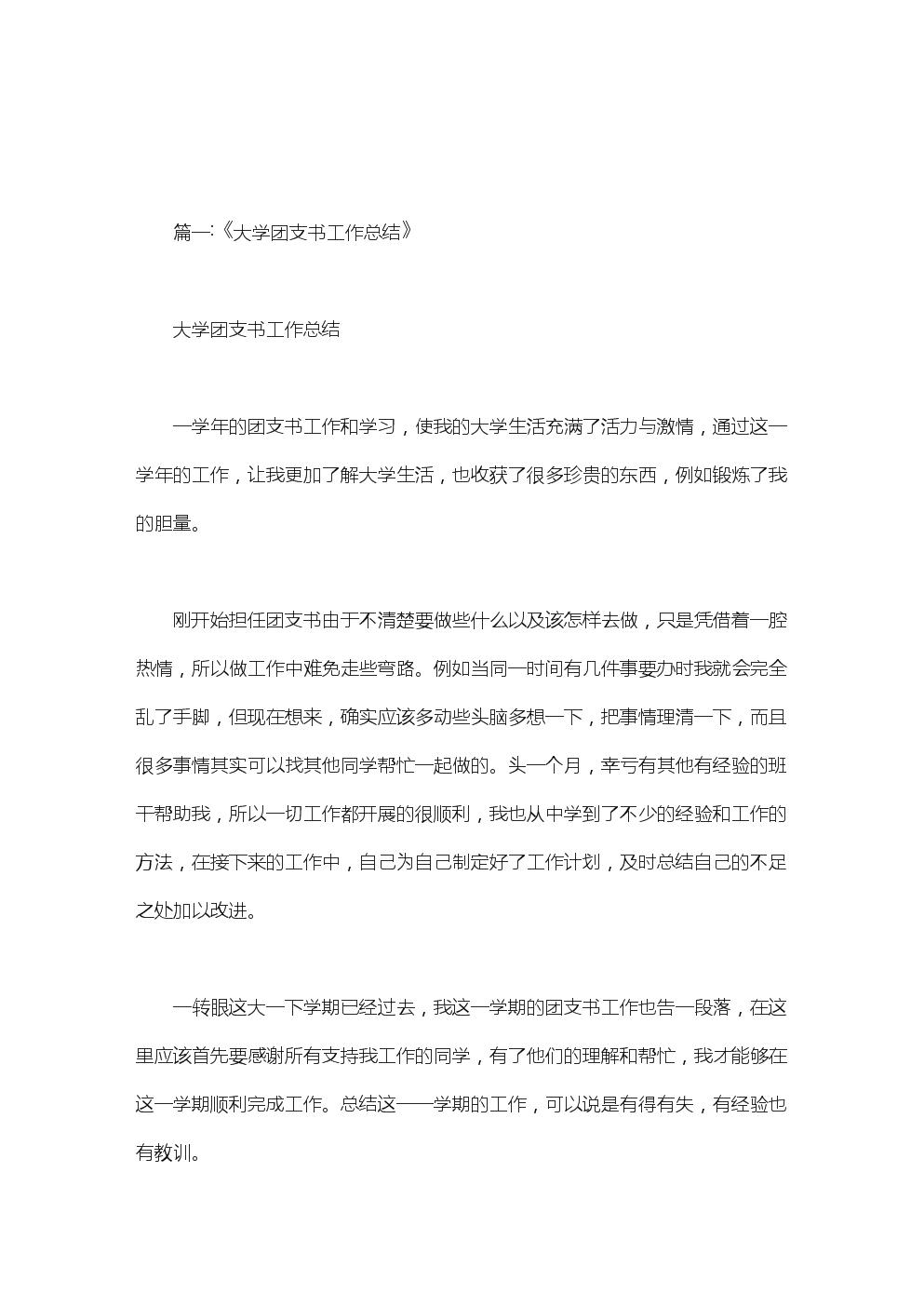 大學團支書述職報告范文范文.doc