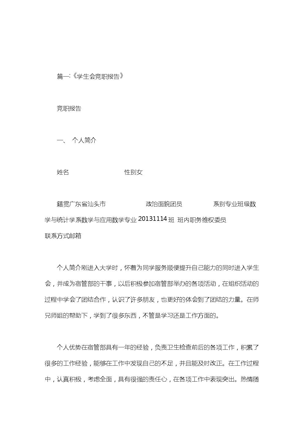 大學學生會競職報告范文.doc