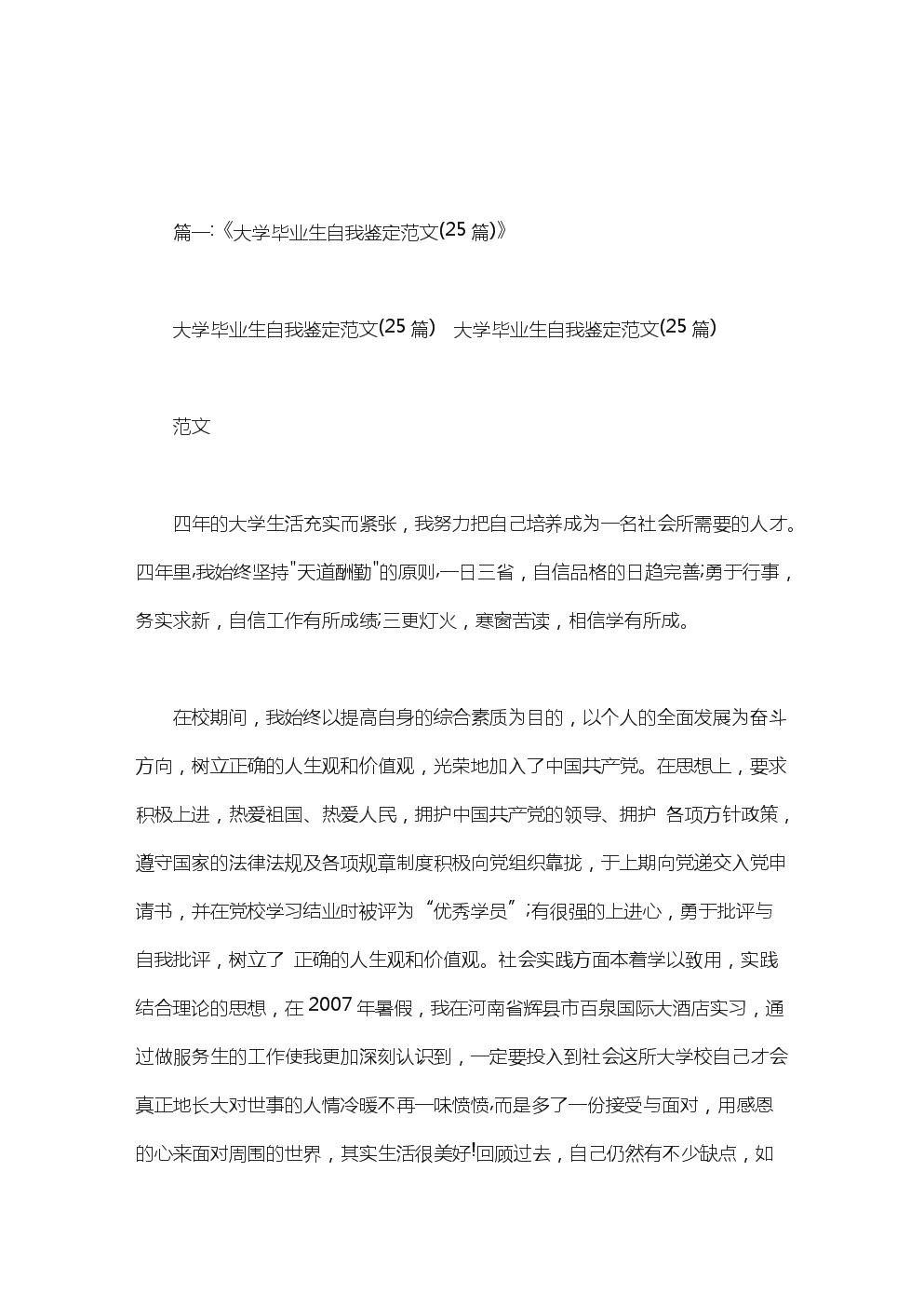 大學自我鑒定250字(畢業)范文.doc
