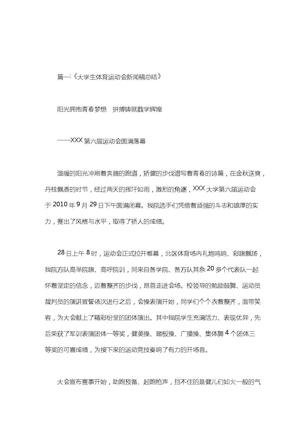 大学运动会的新闻稿范文.doc