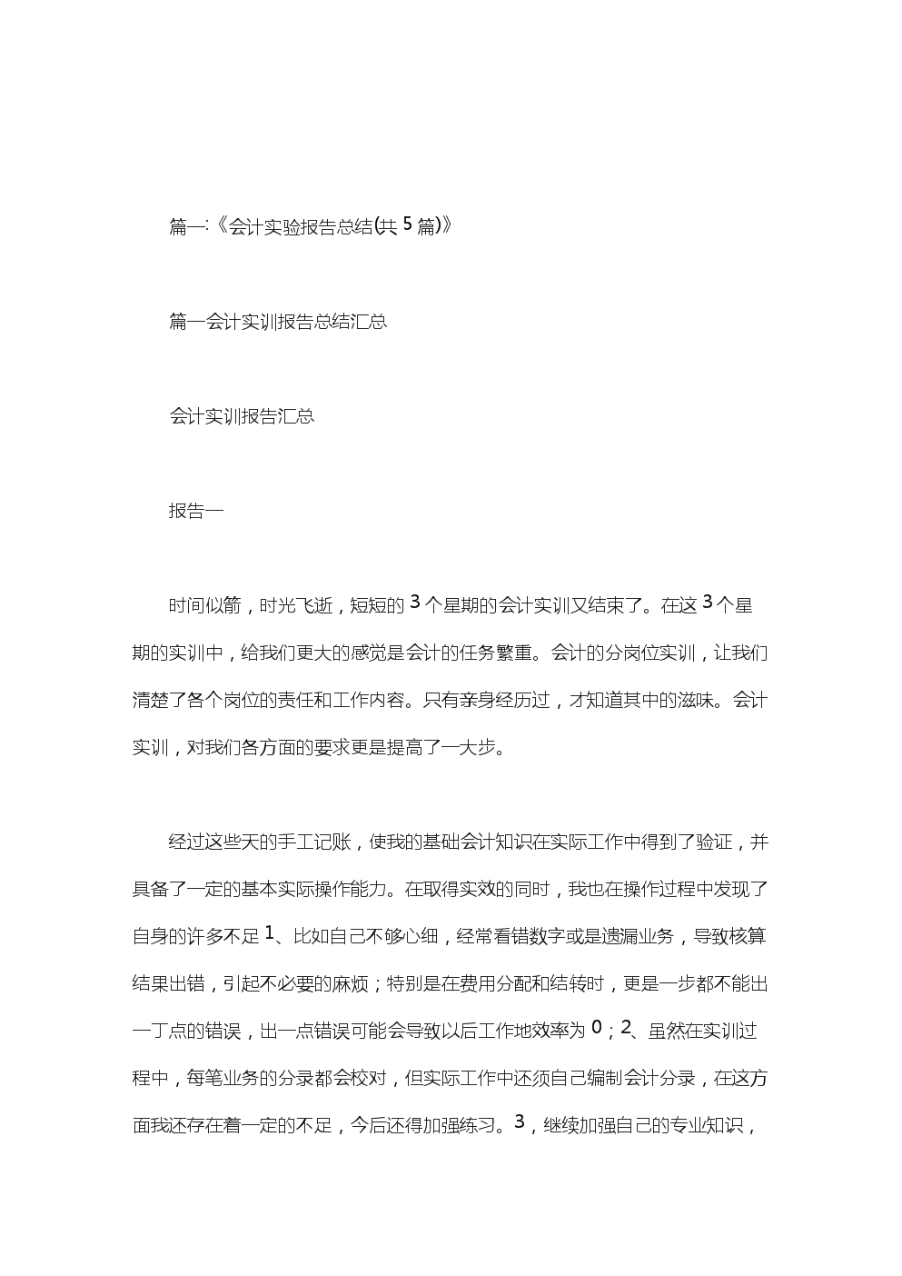 大一會計實踐周實驗報告總結范文.doc