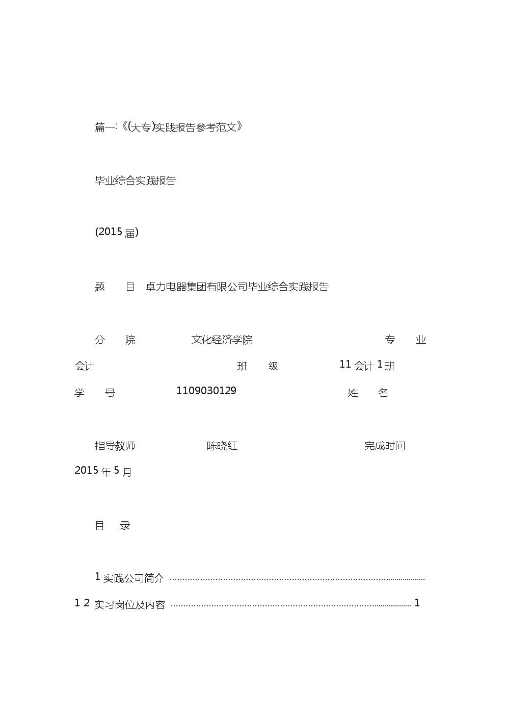 大專外貿實訓報告總結范文.doc