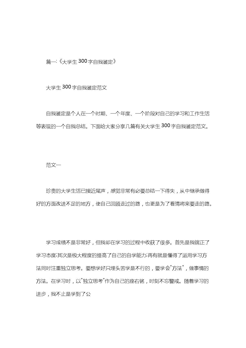 大专自我鉴定300字范文.doc