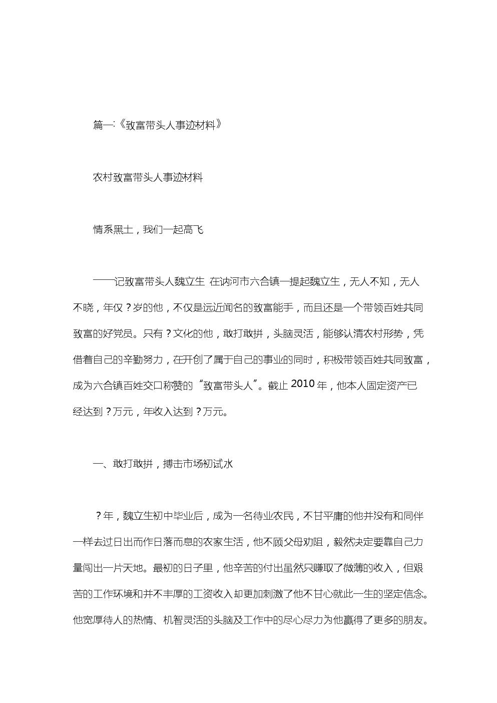 帶動貧困戶發家致富經驗文章范文.doc