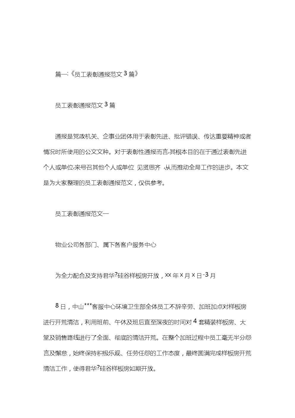 单位表彰通报范文范文.doc