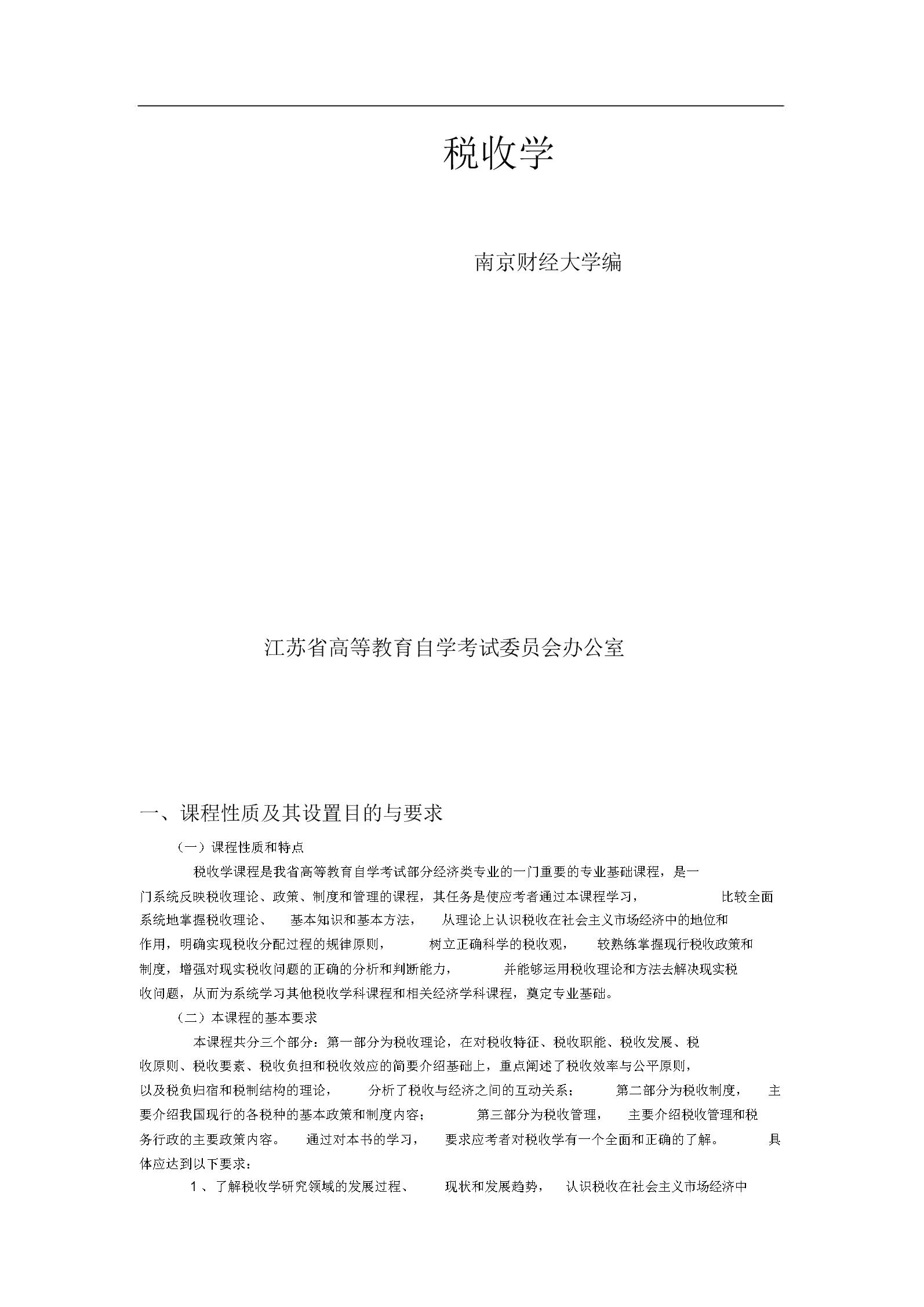 稅收學江蘇省高等教育自學考試大綱.docx