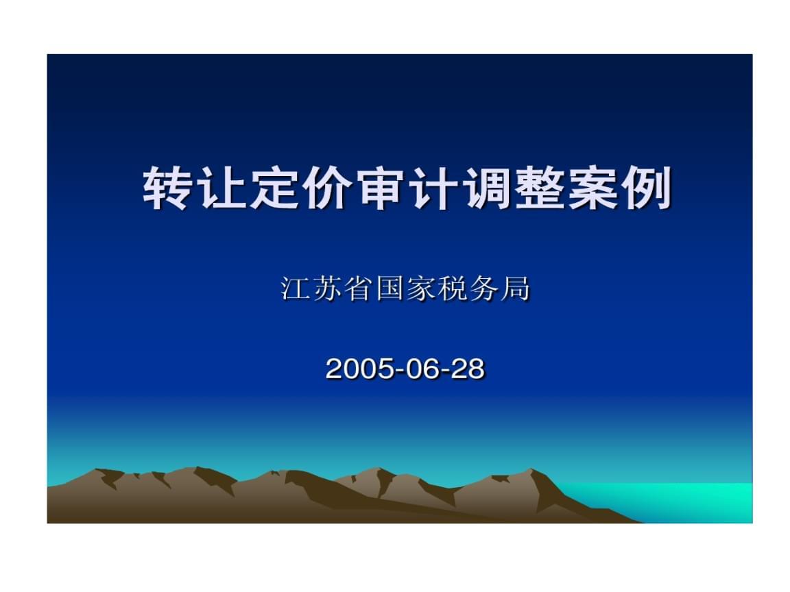 江蘇省國稅局反避稅的案例.ppt