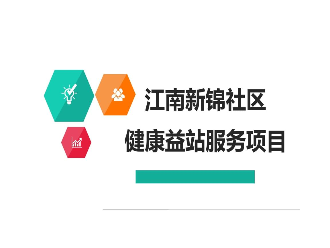 江南新錦健康益站服務的項目.ppt