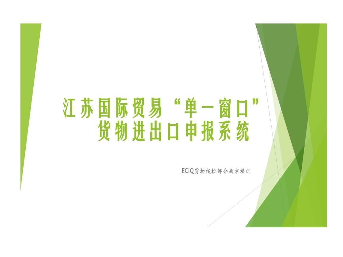 江蘇國際貿易單一窗口貨物進出口申報系統ECIQ報檢.ppt