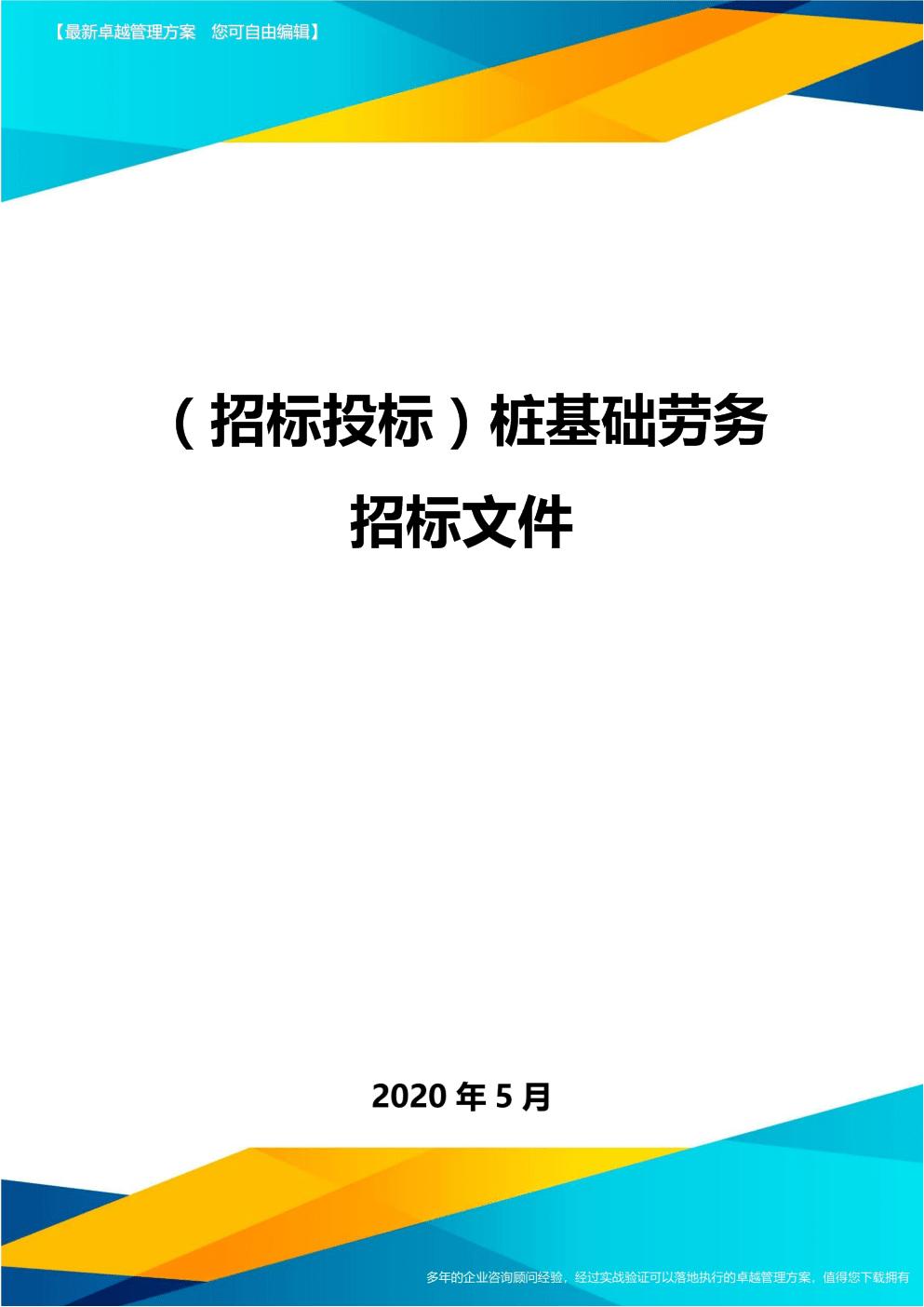 (标书文档)桩基础劳务标书文件.doc