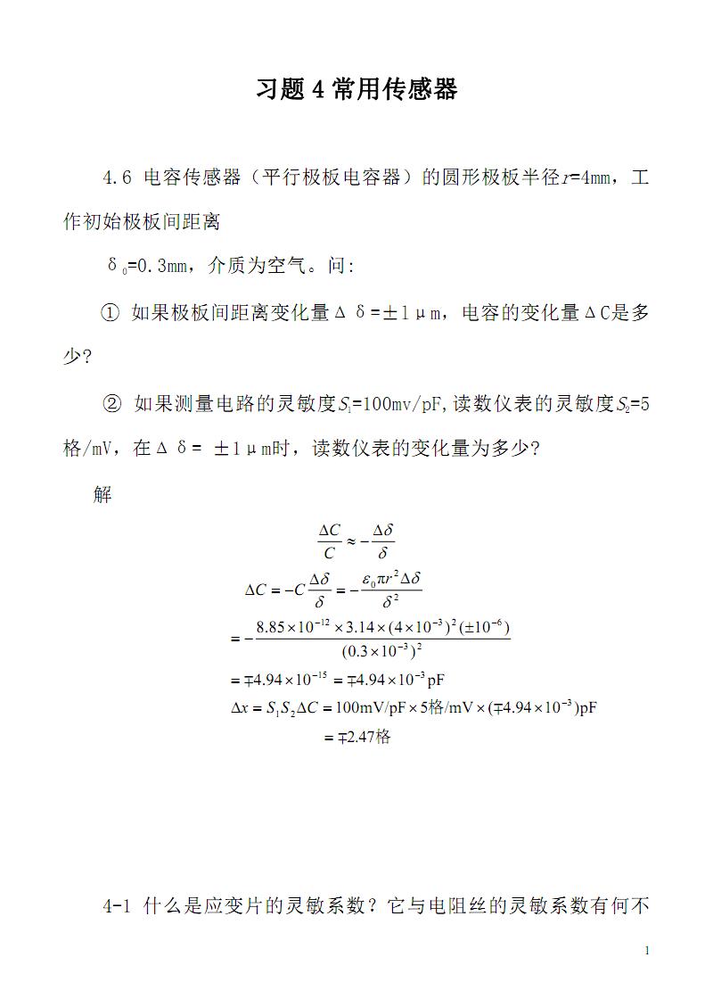 测试技术课后题-传感器资料整理.pdf