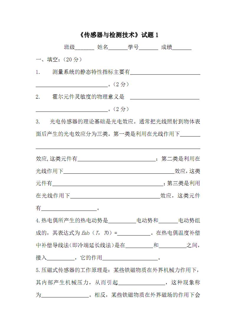 传感器试题复习资料整理.pdf
