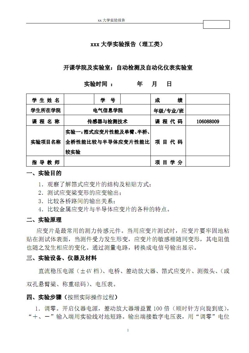 傳感器與檢測技術實驗報告資料整理.pdf