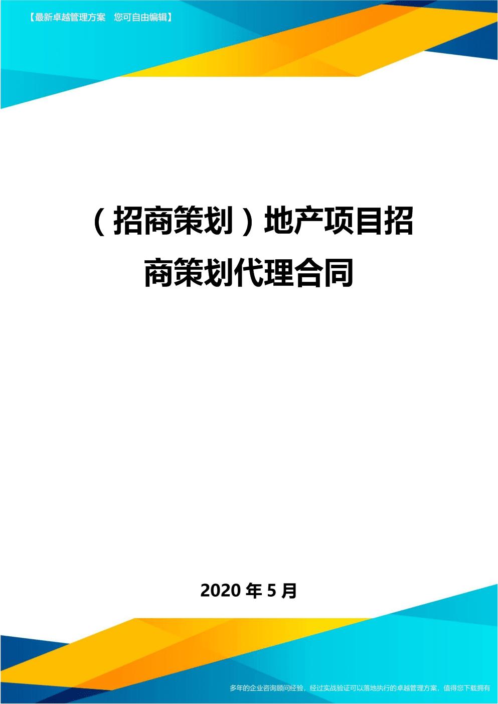 (招商策划)地产项目招商策划代理合同.doc