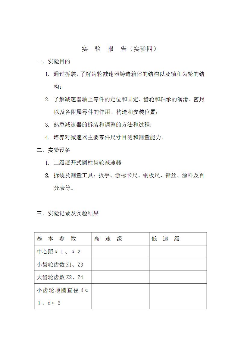 減速器拆裝實驗報告-練習題復習.pdf