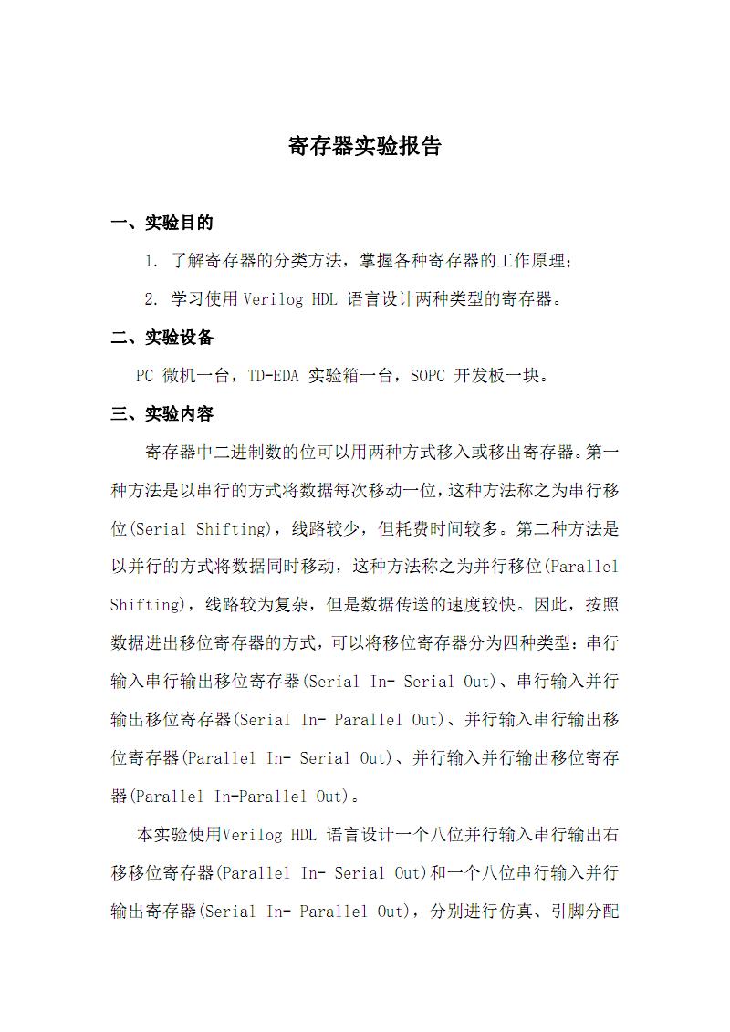 寄存器實驗報告資料整理.pdf