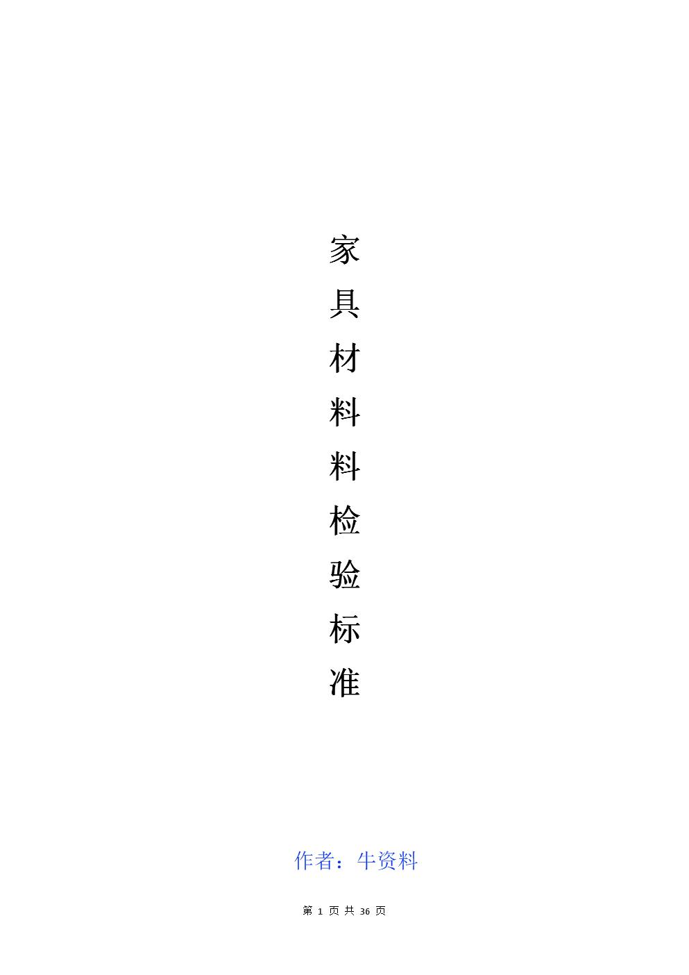 家具材料檢驗標準(18份).doc