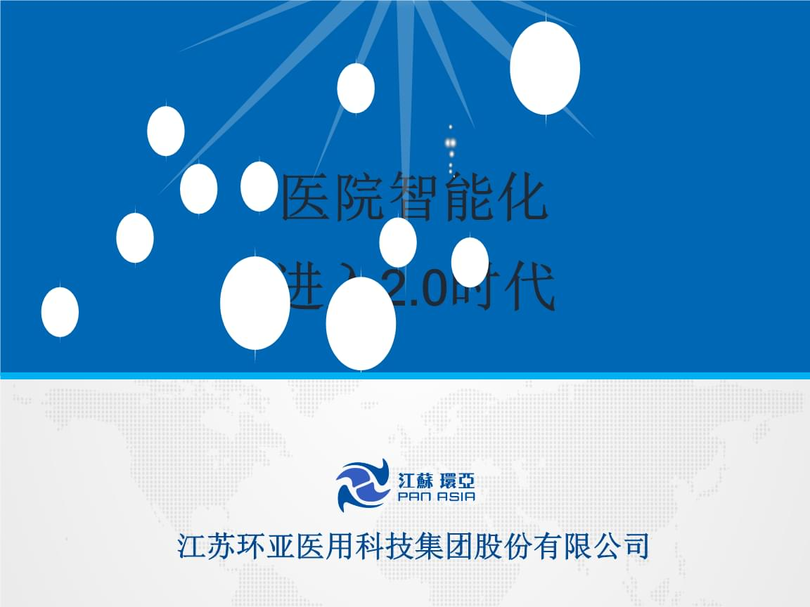 許文平醫院智能化2.0.pptx
