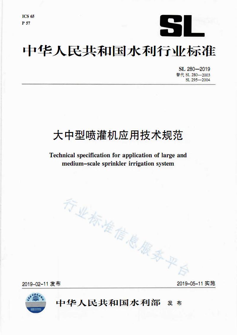 SL280-2019-大中型噴灌機應用技術規范.pdf