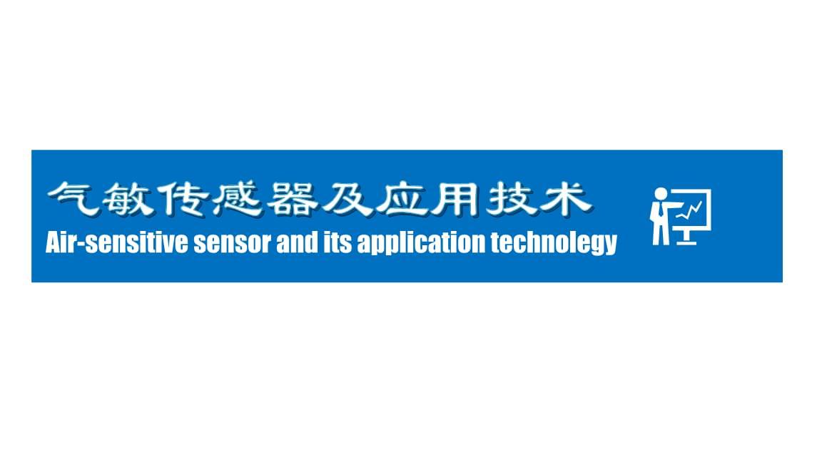氣敏傳感器結構資料整理.pptx