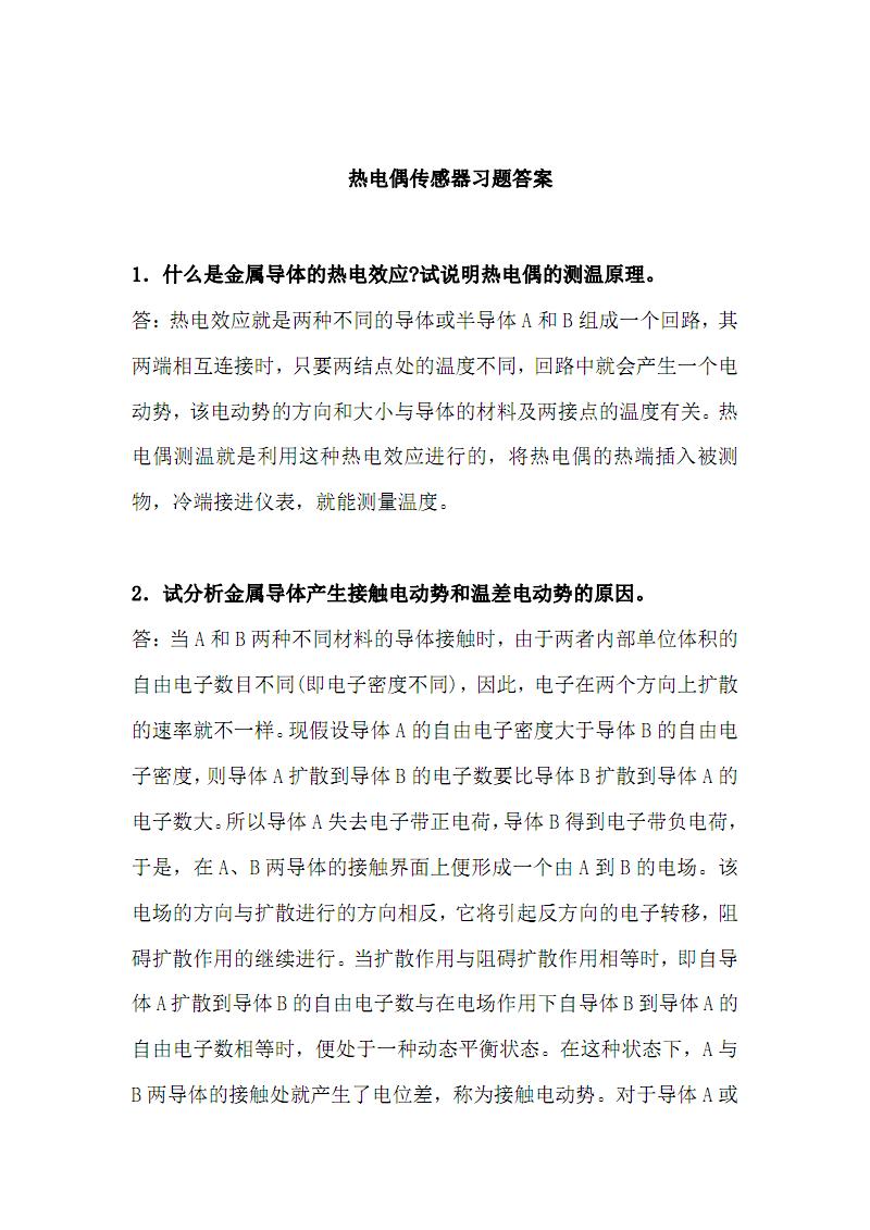 熱電偶傳感器習題資料整理.pdf