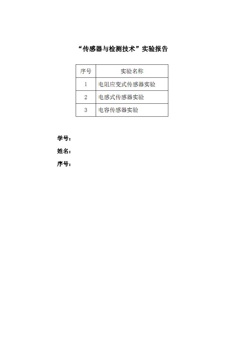 傳感器與檢測技術實驗報告文件資料整理.pdf