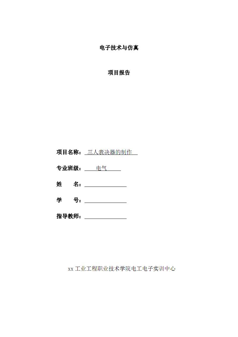 三人表決器實驗報告資料整理.pdf