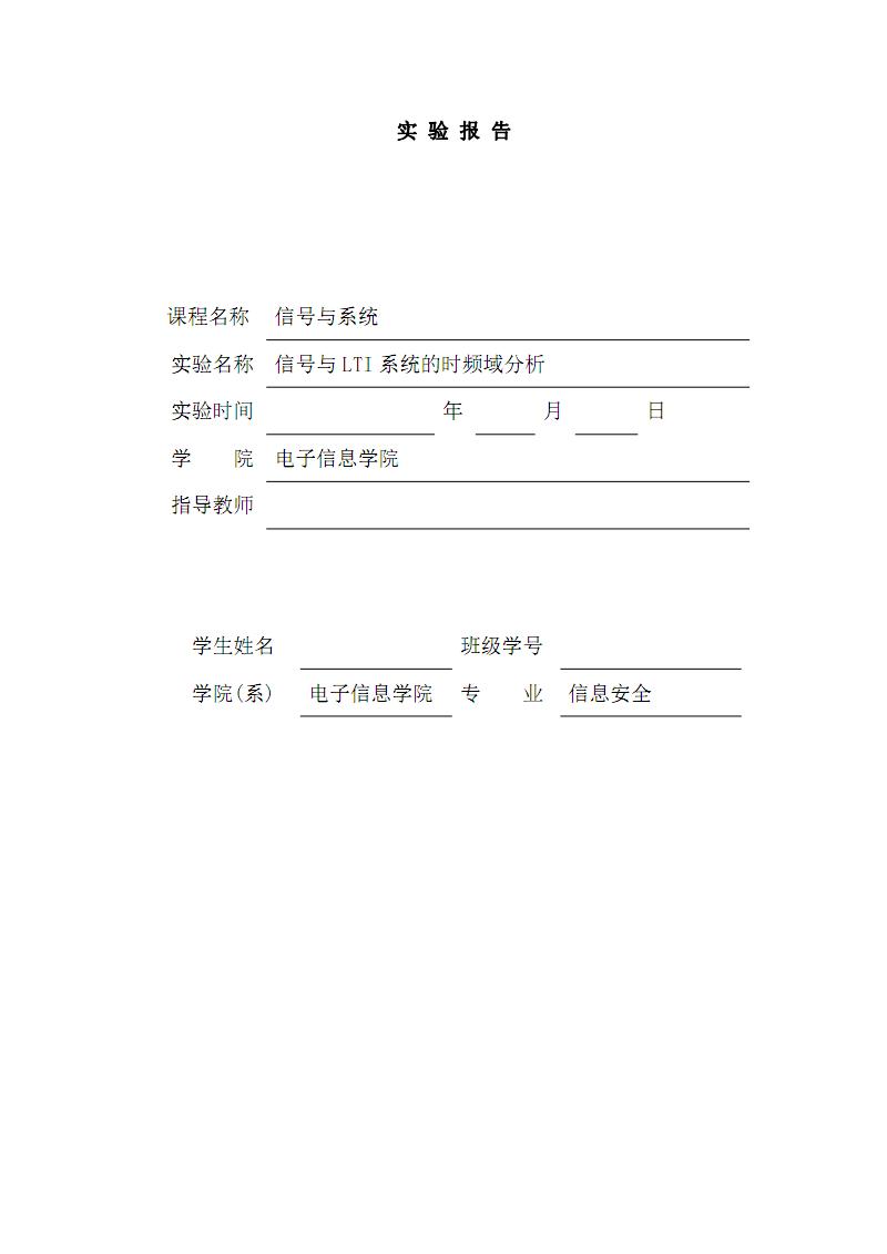 信號與系統實驗報告資料整理.pdf