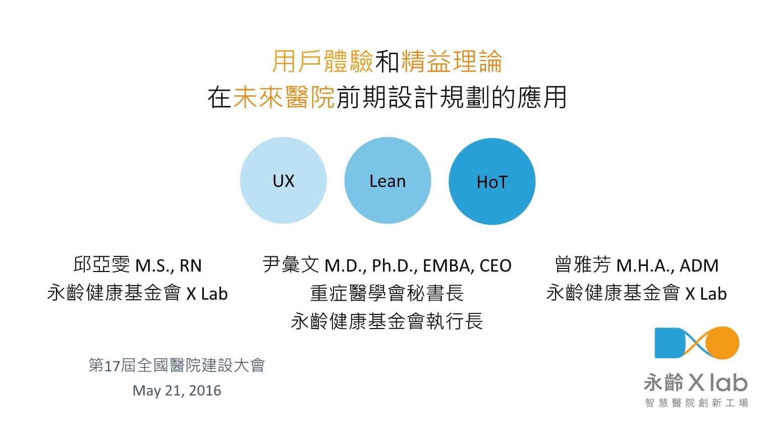 尹匯文-用戶體驗和精實理論在未來醫院前期設計規劃的應用.pptx
